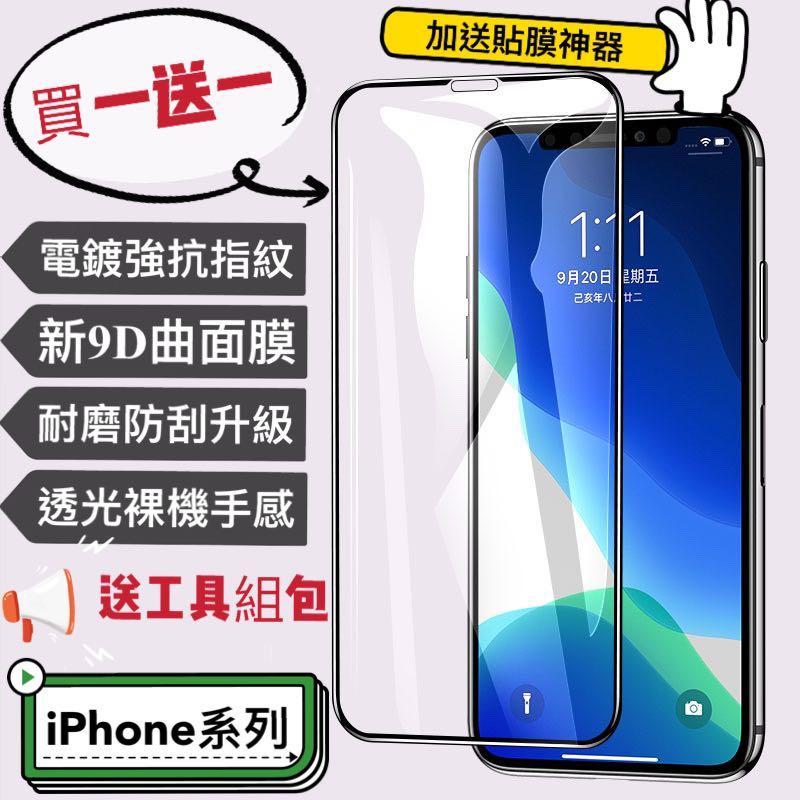 買一送二共三片 iPhone11電鍍鋼化膜