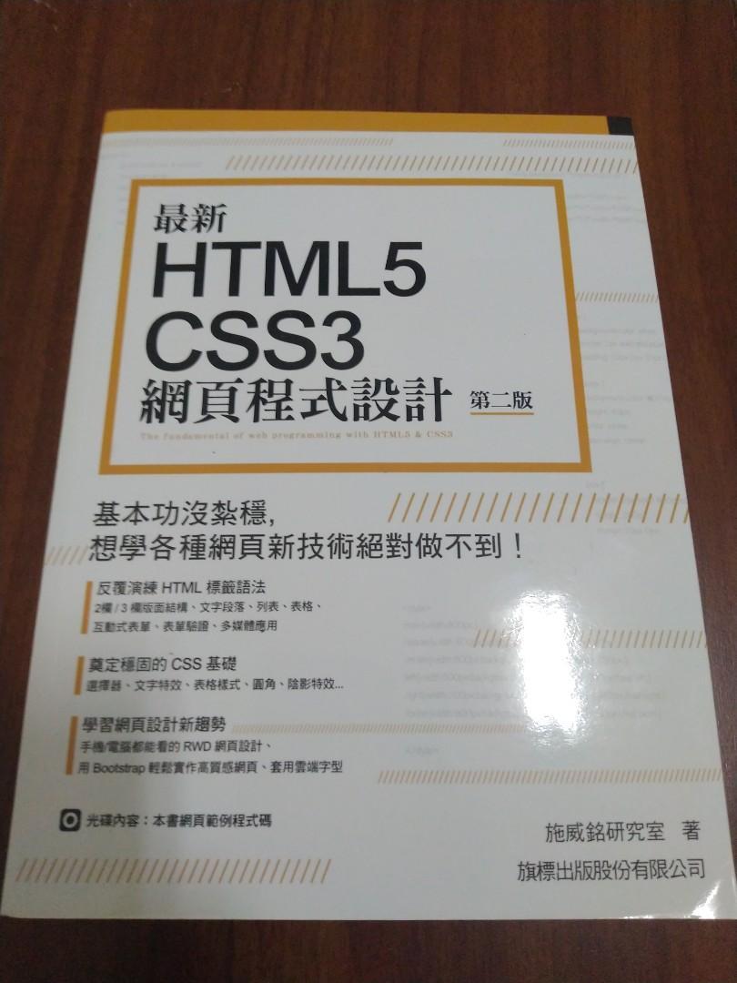 HTML5 CSS3 網頁程式設計