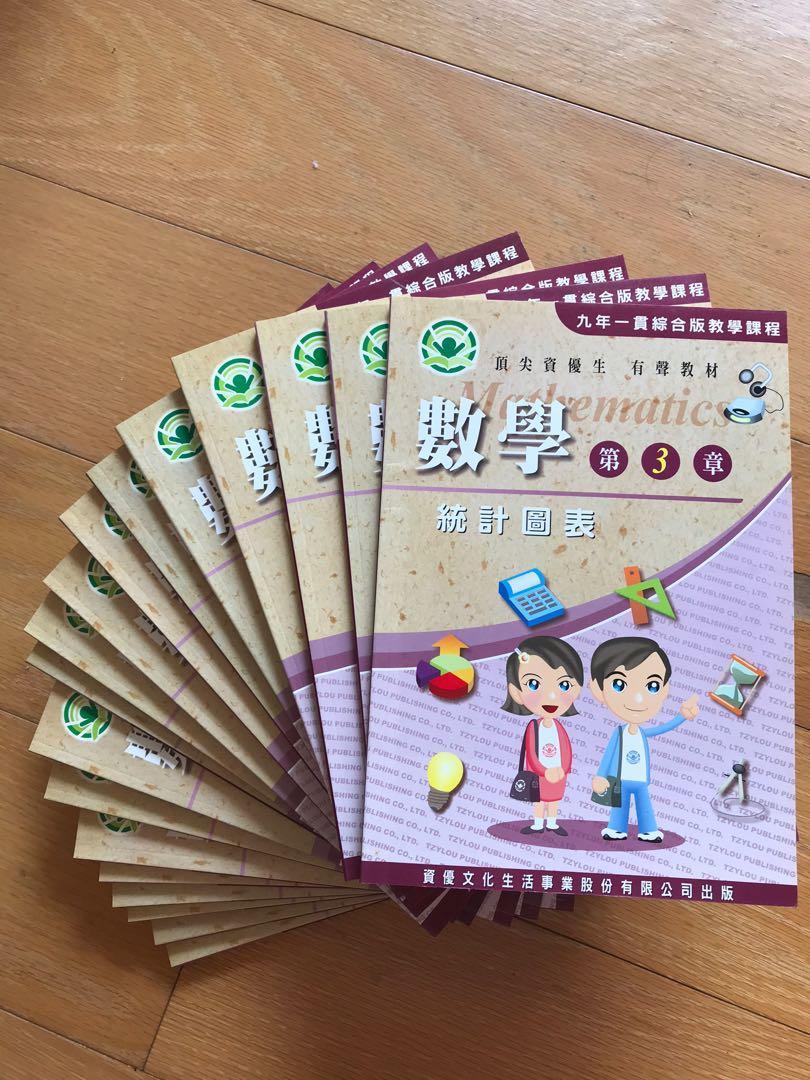 36本國中數學全套教科書+CD