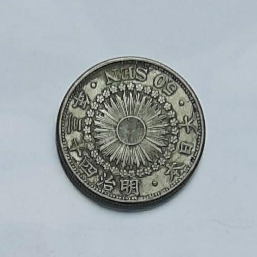 明治43年旭日五十錢銀幣1枚