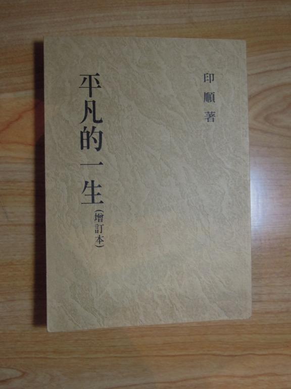 陶陶樂二手書店《平凡的一生》印順著