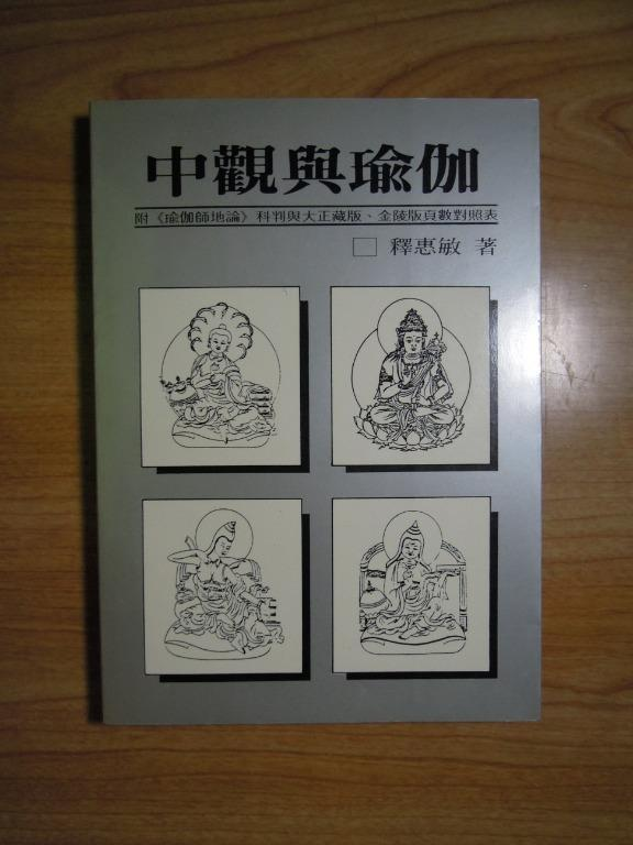 陶陶樂二手書店《中觀與瑜伽》釋惠敏著