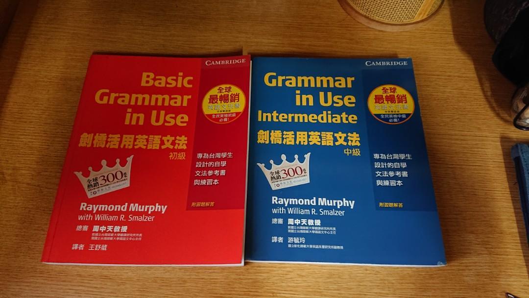 劍橋活用英語文法:初級、中級 ,考英檢的好幫手  #開學季