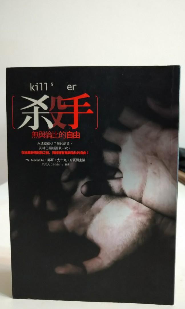 【二手書】九把刀小說