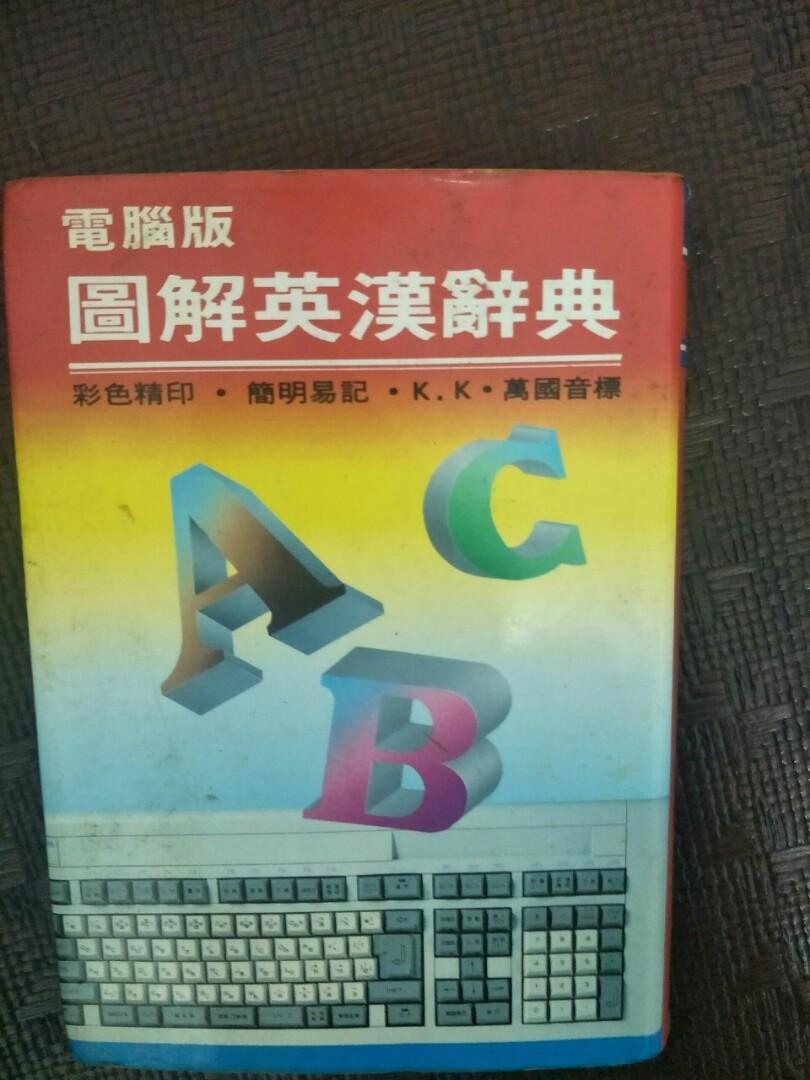 電腦版-圖解英漢辭典