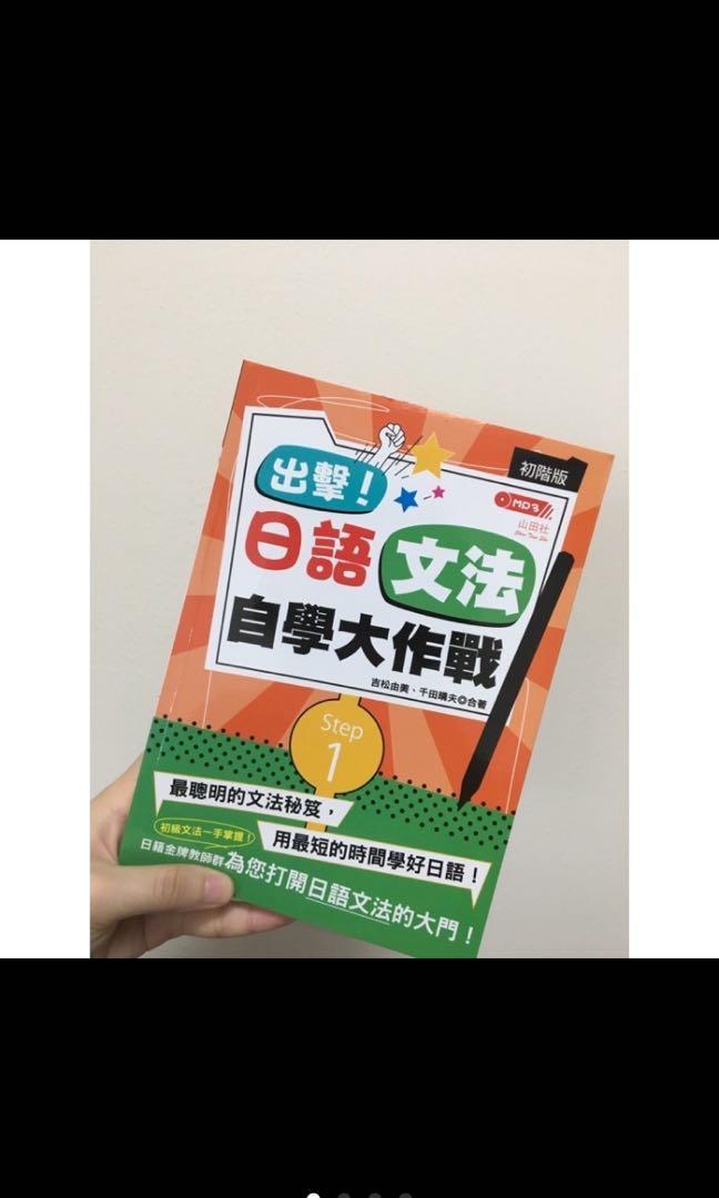 出擊!日語文法自學大作戰(初階版)