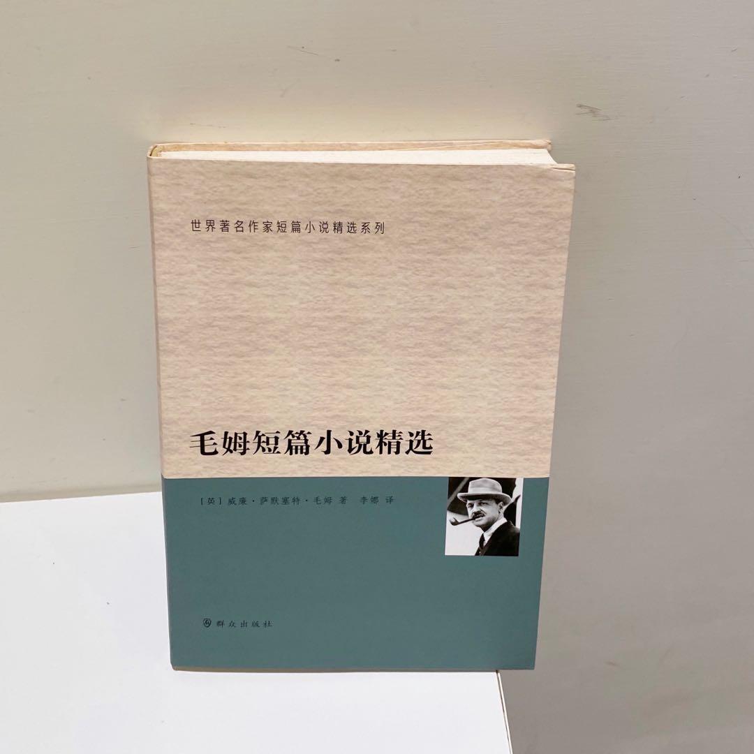 毛姆短篇小說精選 簡體字