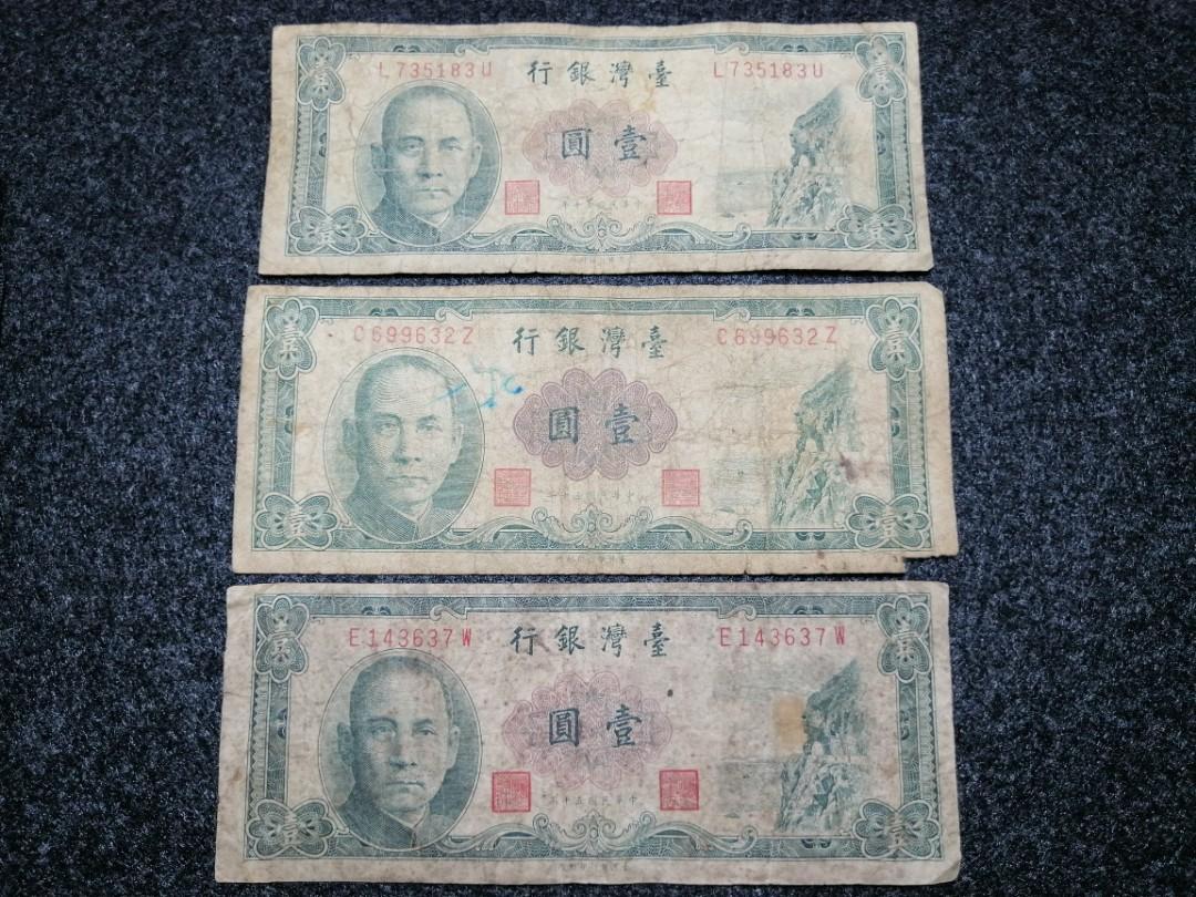 中華民國五十八年 臺灣銀行 壹圓