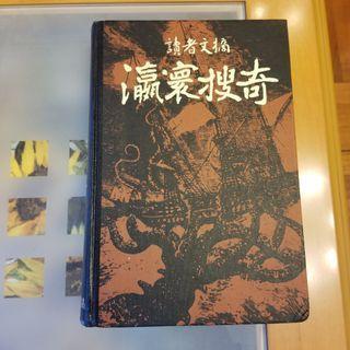 (已絕版)瀛寰搜奇 讀者文摘 (經典 絕對值得收藏 珍藏) Reader's digest #奇幻 #超自然 #著名作品 #story book #supernatural