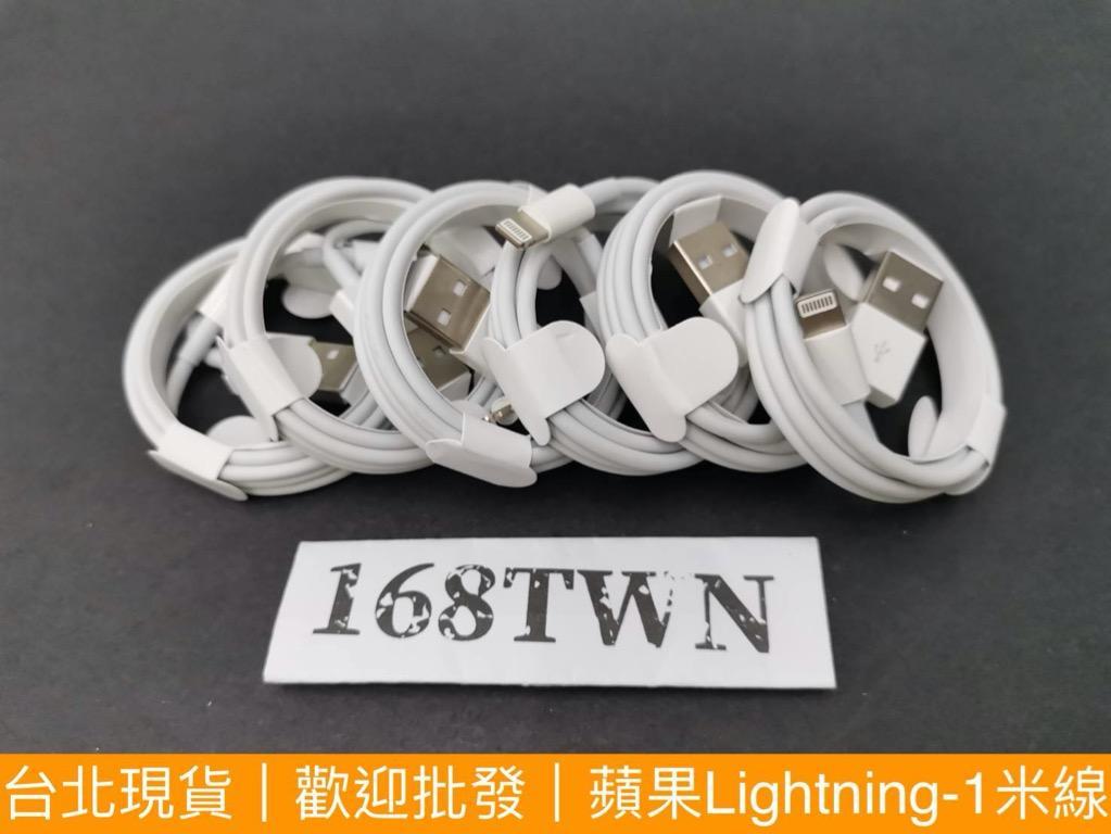 台北現貨批發 iPhone lightning 1米傳輸線 lightning充電線 charging cable