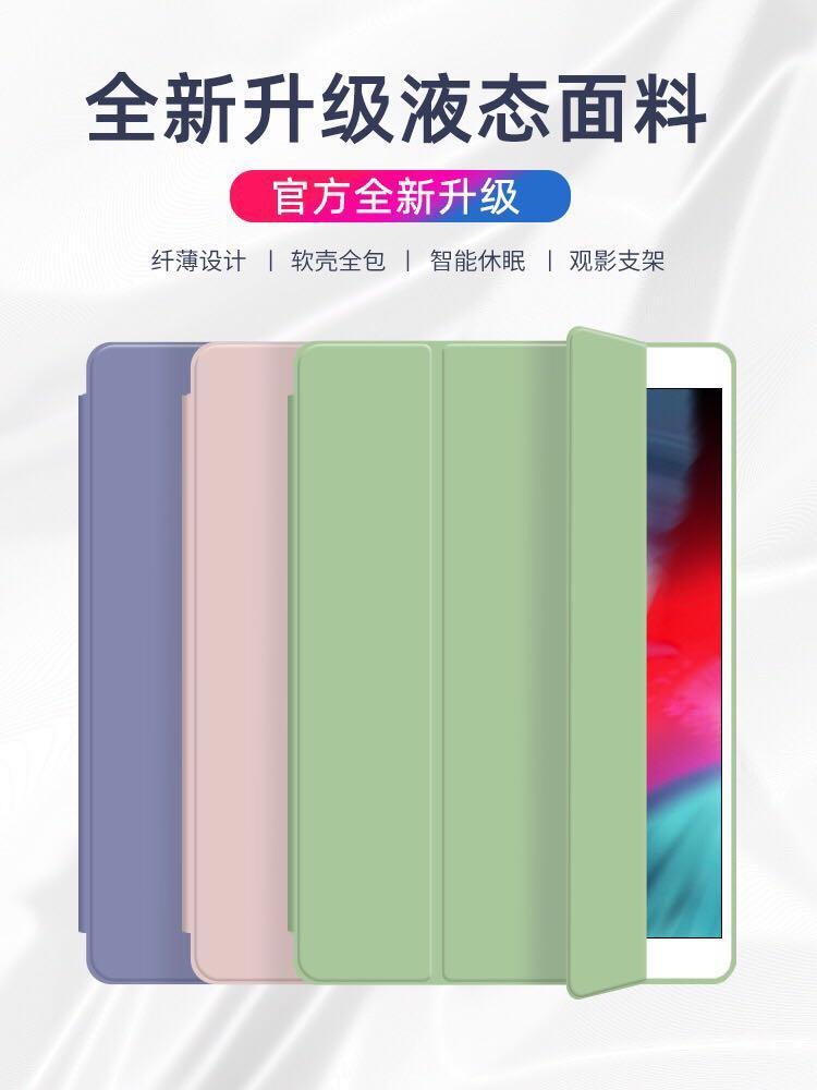 apple ipad air3 平板 保護套