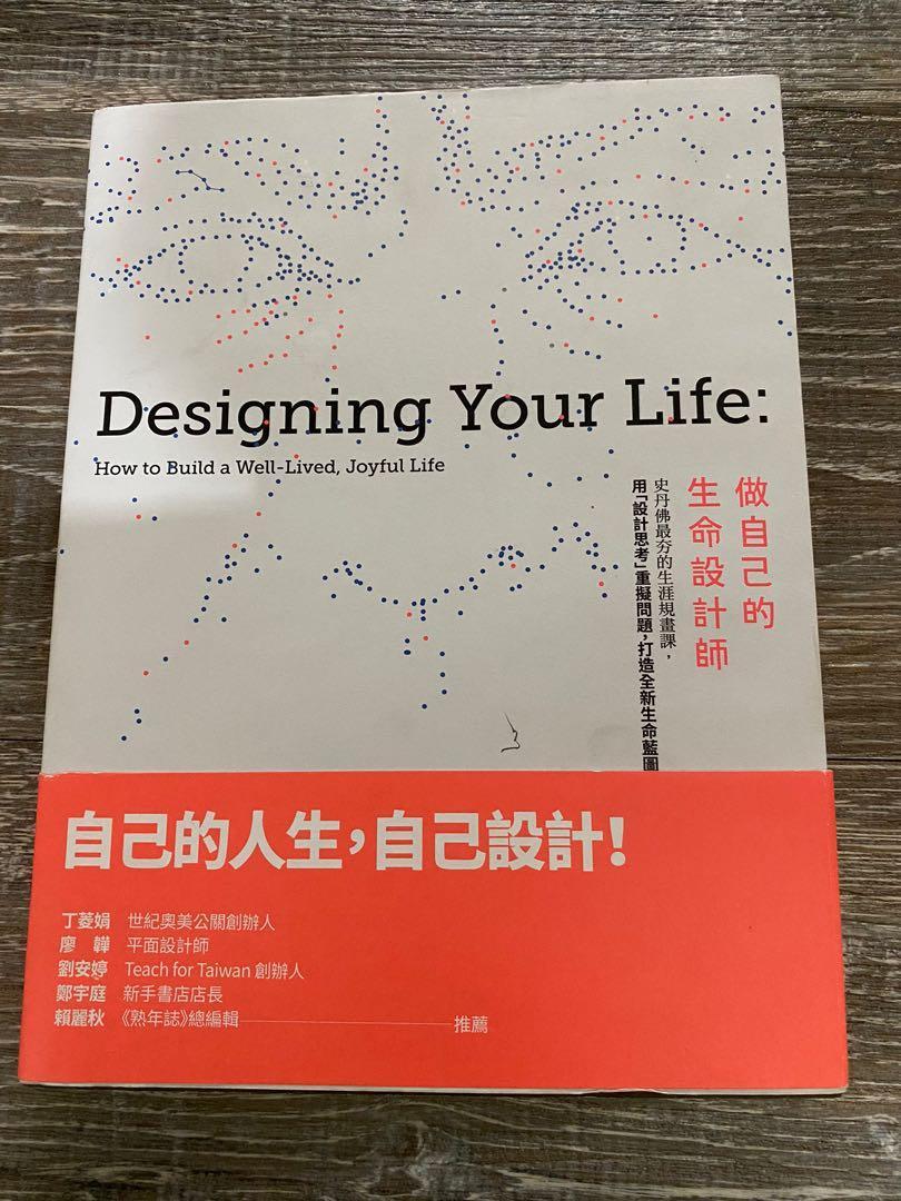 Designing  your life 做自己生命的設計師