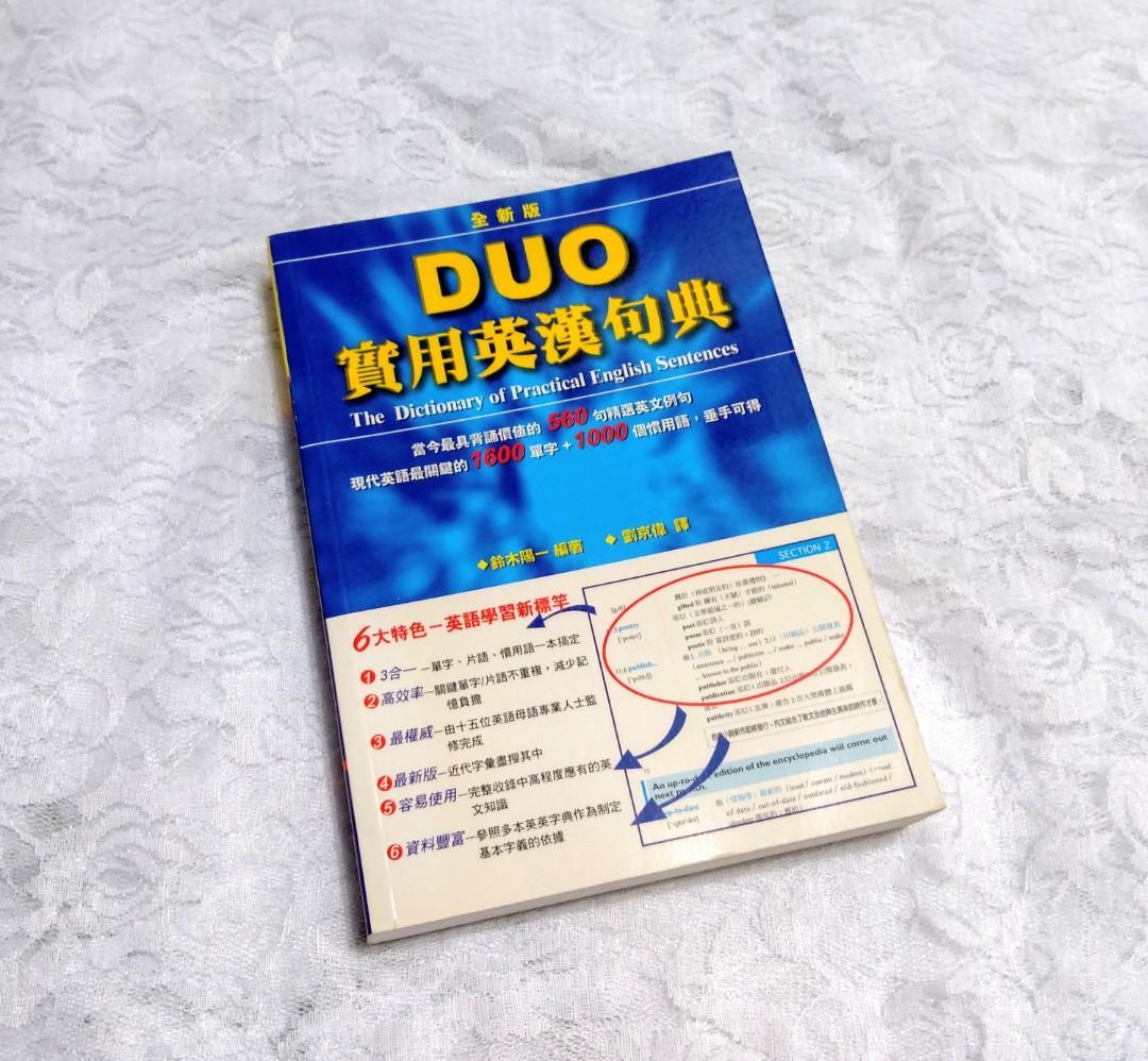 DUO實用英漢句典