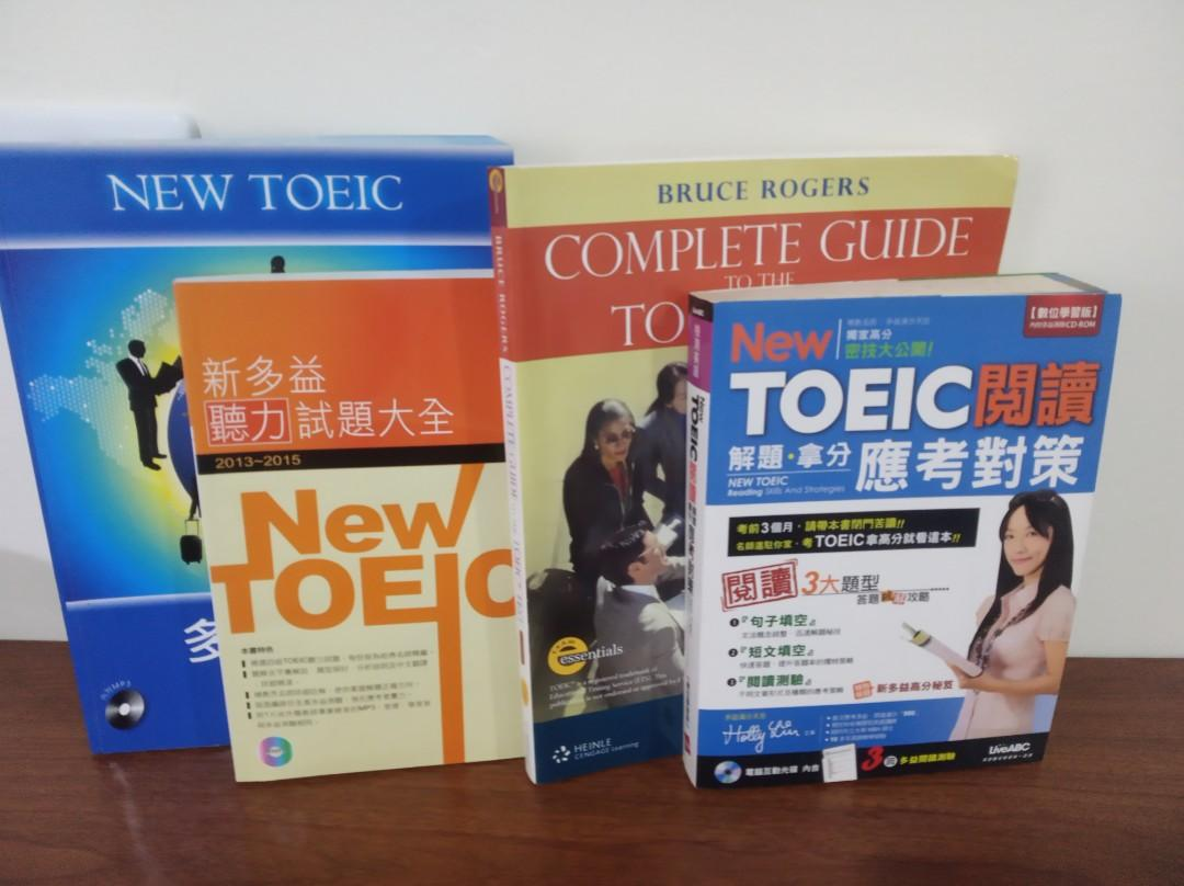 多益TOEIC考試用書