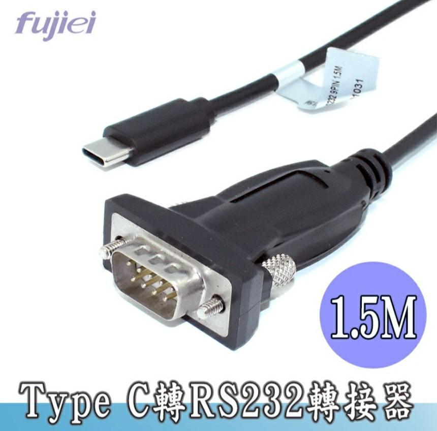 Type-c to RS232 (9Pin公) 轉接器 1.5M 電腦轉接線 Type-c 轉 RS232