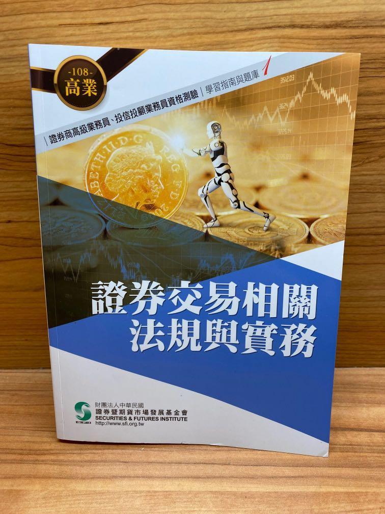 108高業 證券交易相關法規與實錄