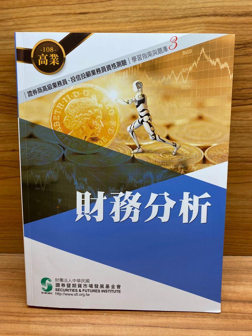 108高業 財務分析