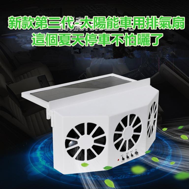 1689代購(台灣現貨)新款第三代 太陽能汽車排風扇 排熱除臭 排風扇 三風扇換氣散熱風扇 車用風扇 散熱神器