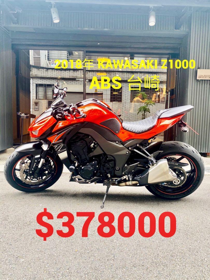 2018年 Kawasaki Z1000 ABS 四代 台崎 滑離 車況極優 可分期 免頭款 歡迎車換車 四缸 街車 街魯 Z800 Z900 Z1000SX 可參考
