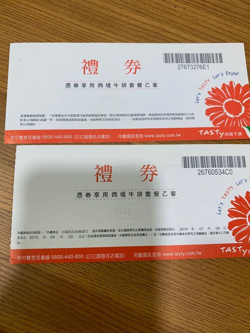 【王品】西堤牛排套餐券2張