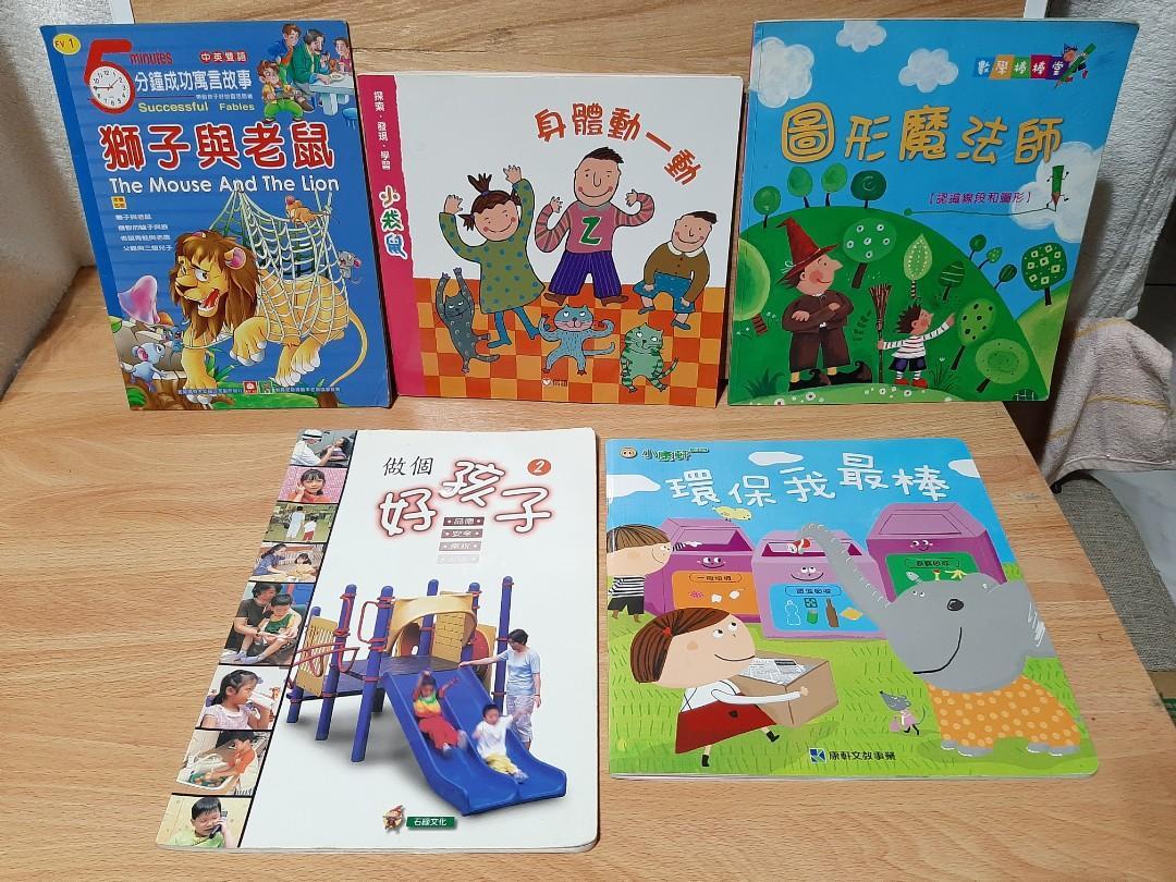5本童書繪本