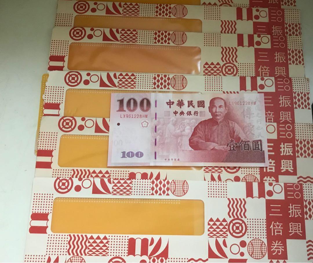 百元961228生日鈔