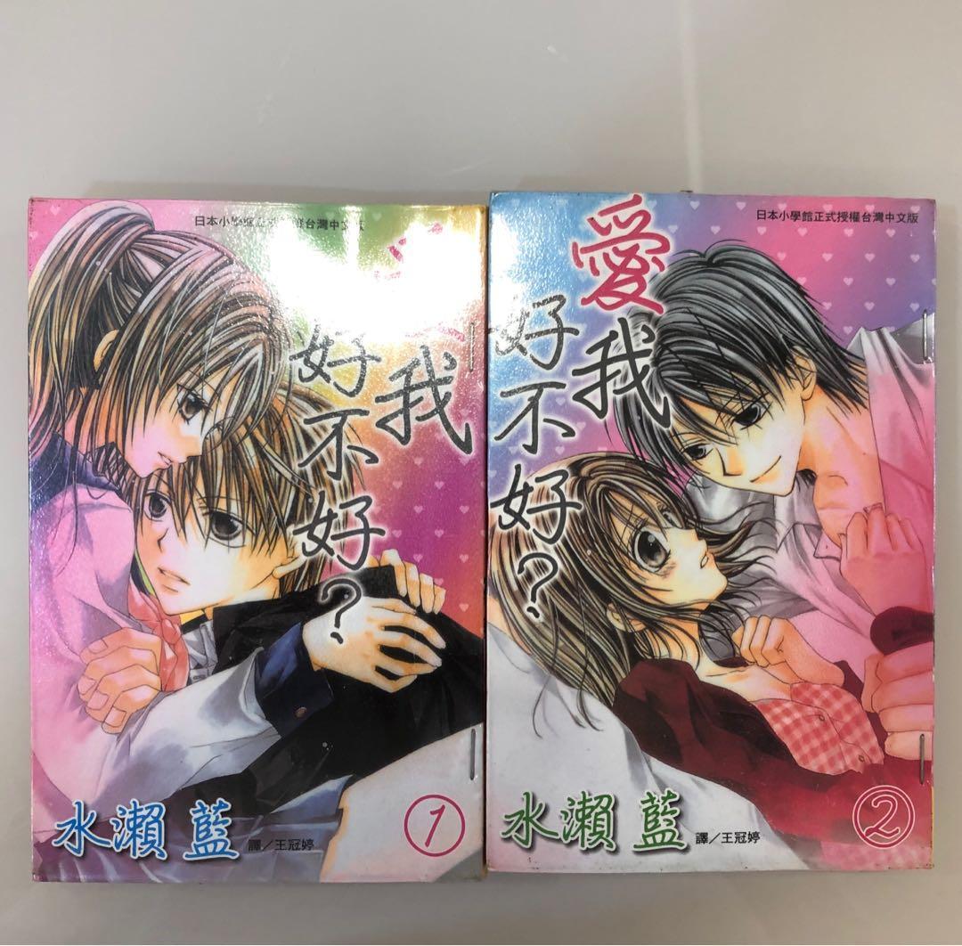愛我好不好?漫畫 1-2(完)水瀨藍 #合售 #少女漫畫
