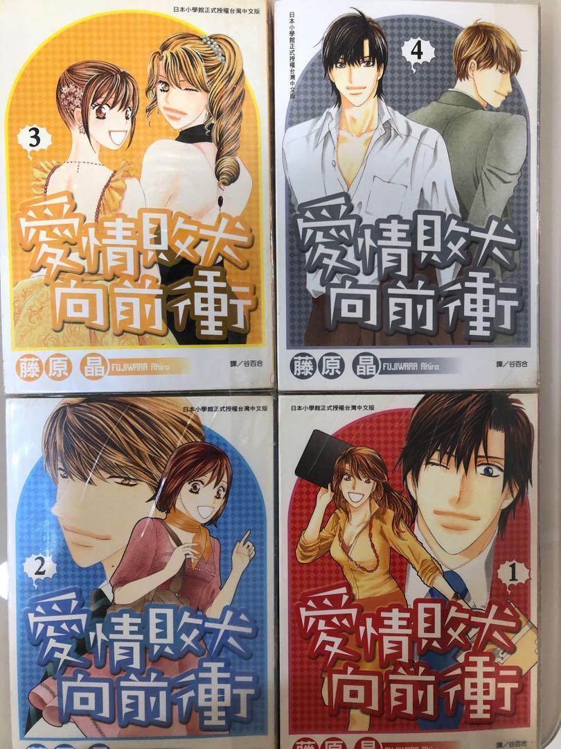 愛情敗犬向前衝 漫畫1-4(完) 合售 #藤原晶 #少女漫畫
