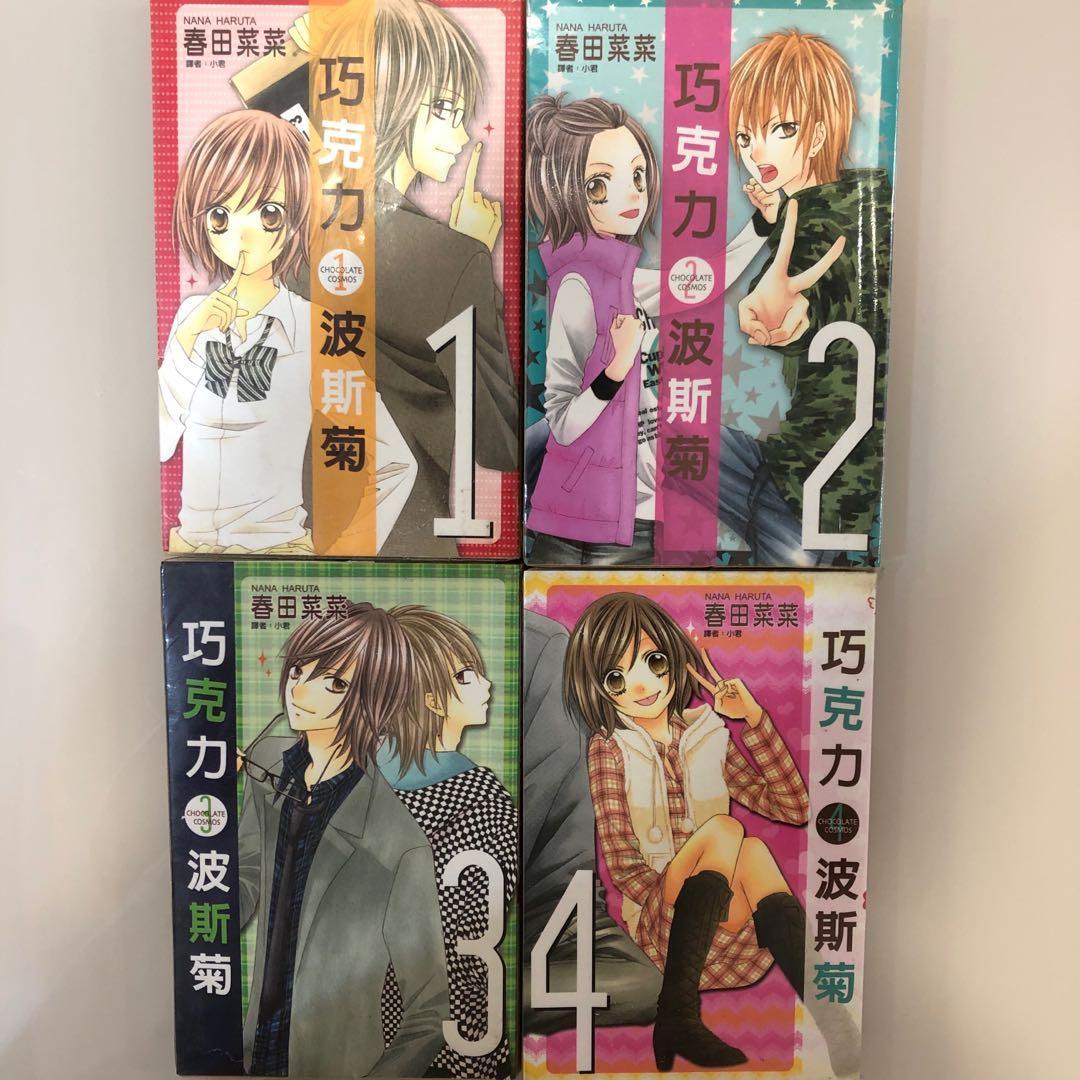 巧克力波斯菊 漫畫1-4 合售 #春田菜菜 #少女漫畫 #尖端出版 #夢夢