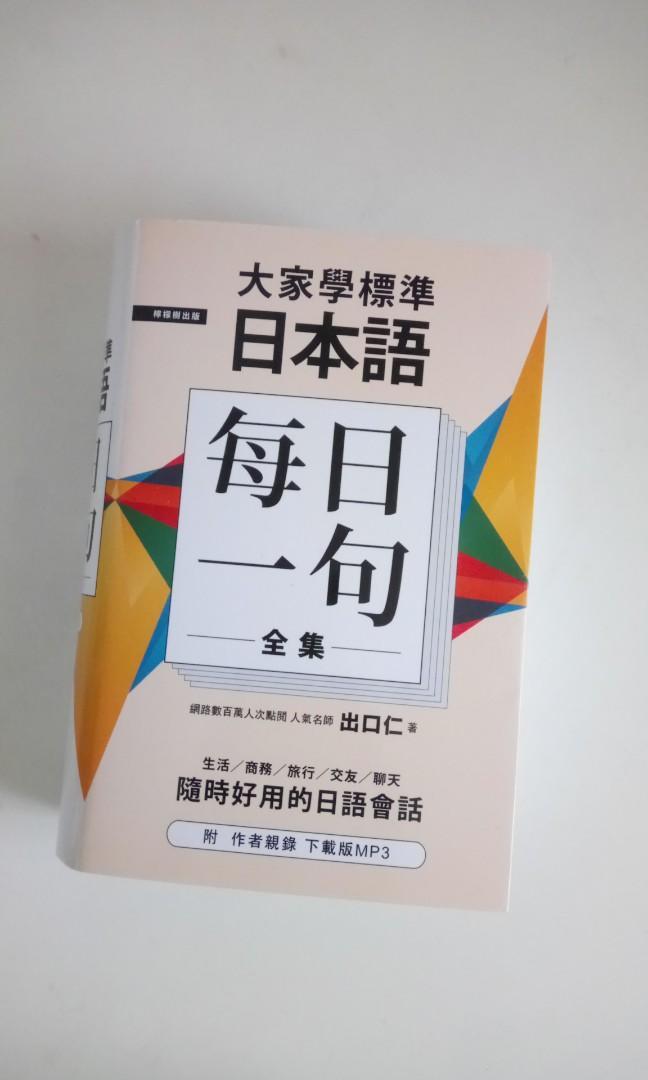 大家學標準日語