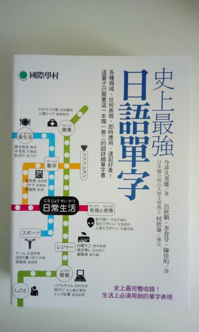 史上最強日語單字