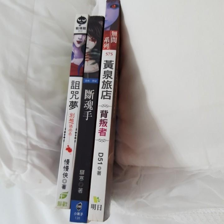 恐怖小本小說三本一起(歡迎以物易物)