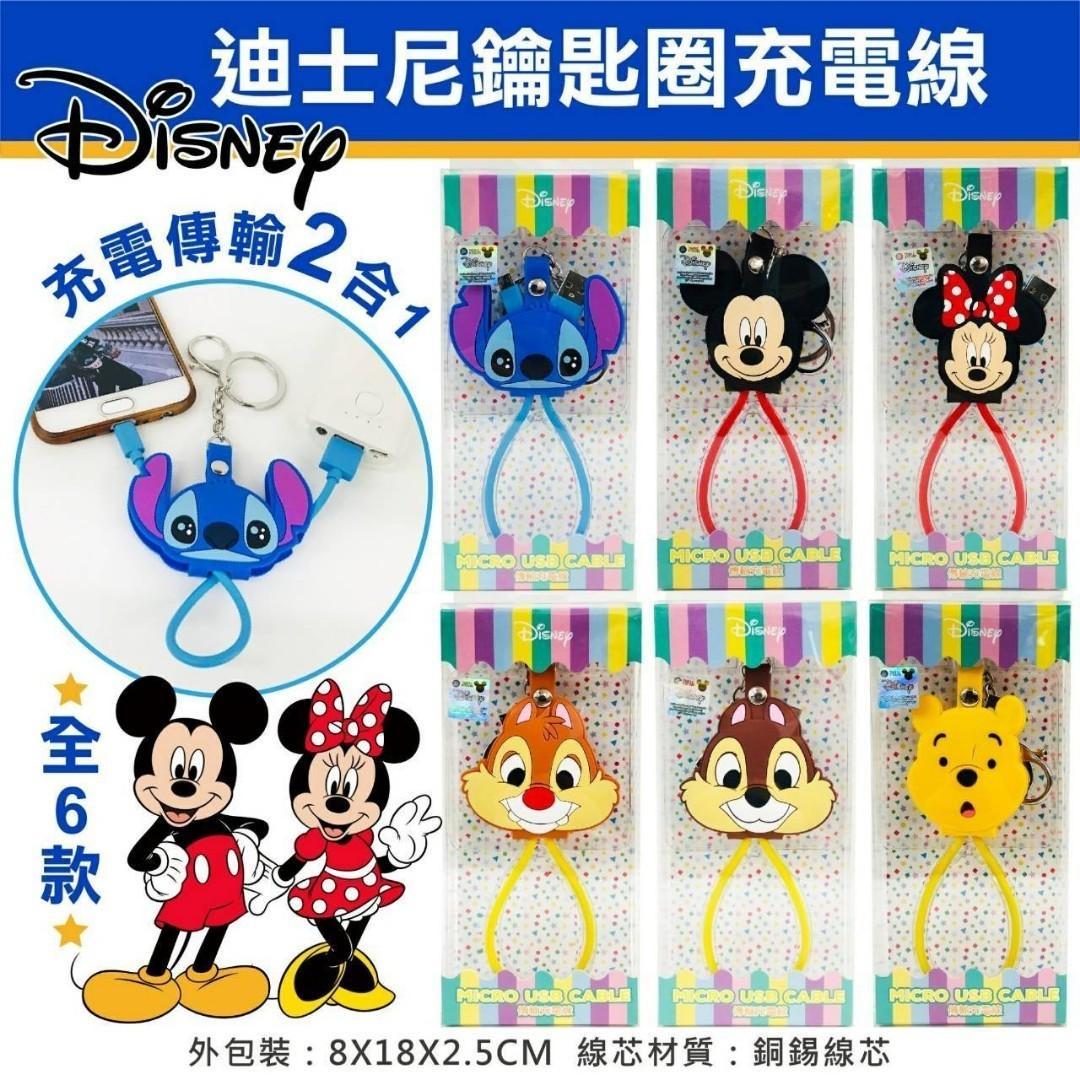 迪士尼鑰匙圈充電線