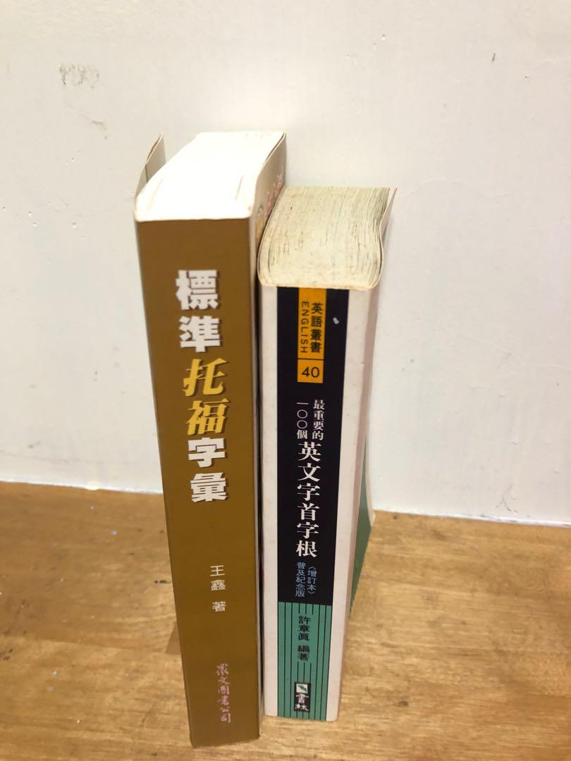 【二手書籍】標準托福字彙/王鑫、英文字首字根/許章真