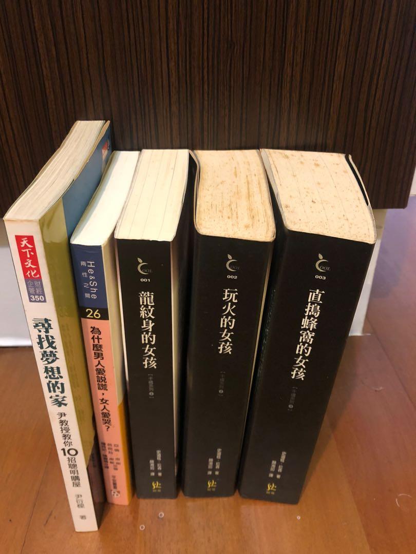 【二手書籍】龍紋身的女孩/玩火的女孩/直搗蜂窩的女孩