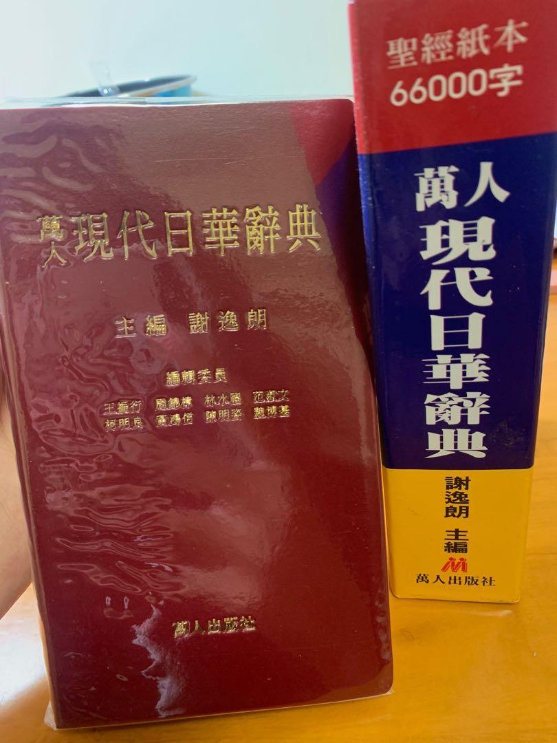 現代日華辭典