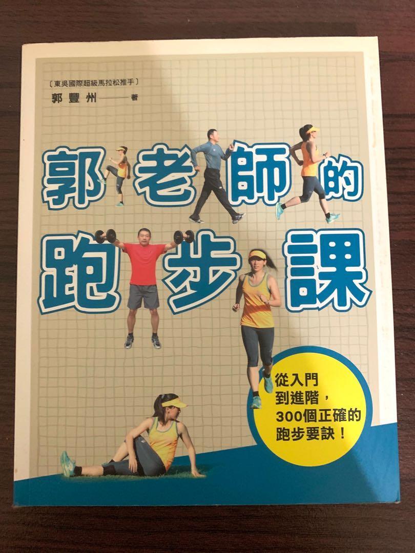 馬拉松推手-郭老師的跑步課