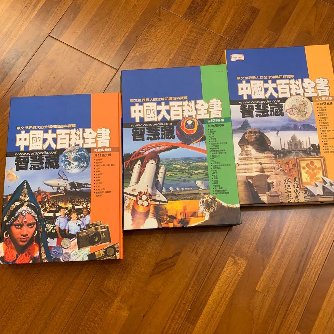 中國大百科全書 人文學科類