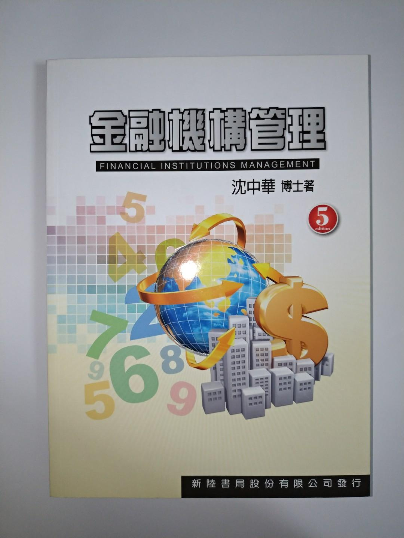 【暫售 近全新 可直接下單】 金融機構管理 沈中華 新陸書局 第五版 5 edition