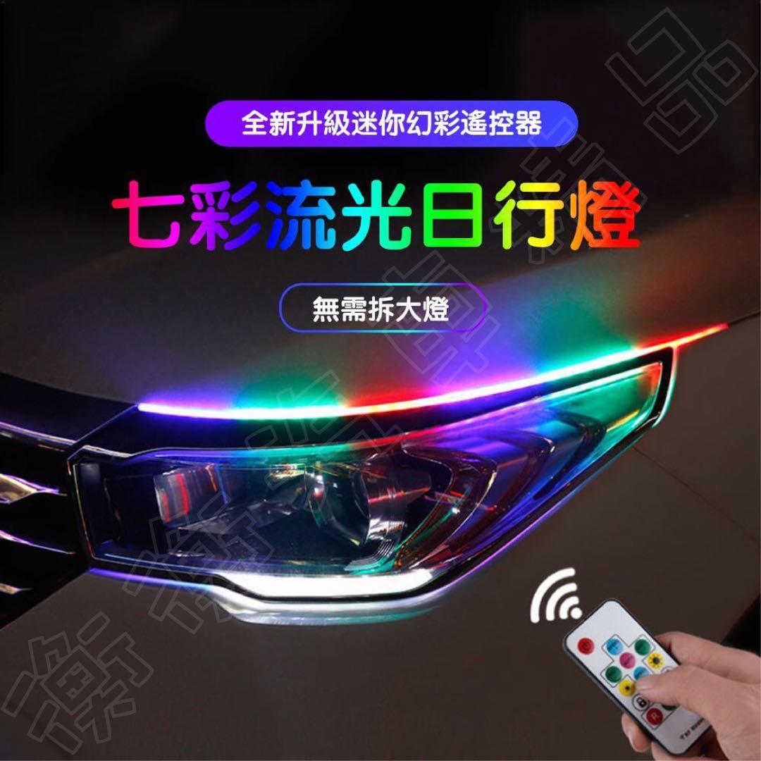 高品質 汽車 幻彩 七彩遙控流水燈 車用LED流水燈 日行燈 超薄 led導光條 幻彩 面交自取