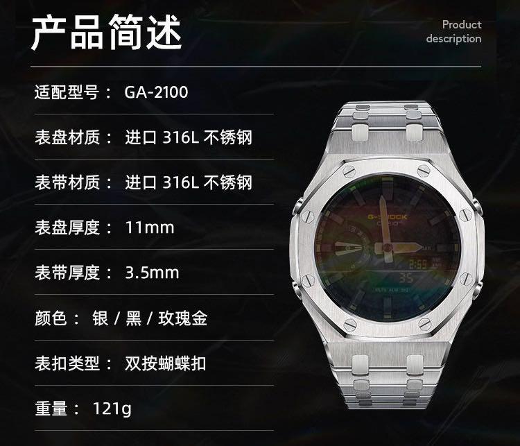 Casio  GA-2100 Royal Oak V3 mod set