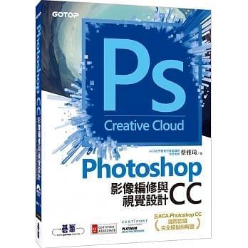 Photoshop CC影像編修與視覺設計(含ACA-Photoshop CC國際認證完全模擬與解題)
