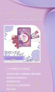 健康PP Plus+ 超級減肥食品