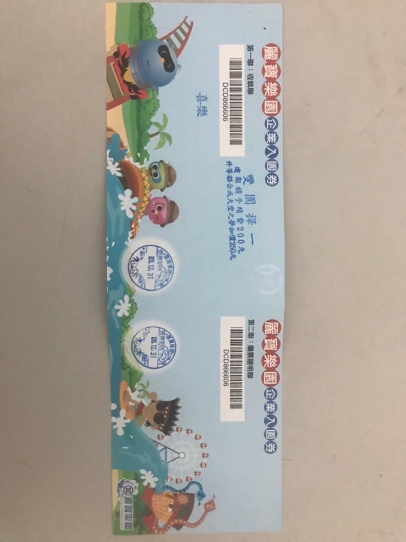 月眉麗寶樂園門票1張 自取420