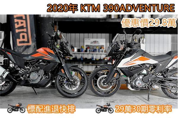 29萬30期零利率KTM 2020年 390ADVENTURE晟大小宣