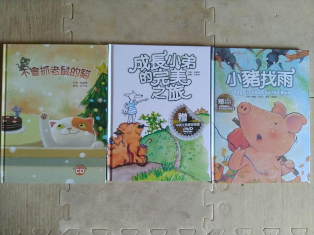 小豬找雨,成長小弟的完美之旅,不會抓老鼠的貓(3書+3CD)