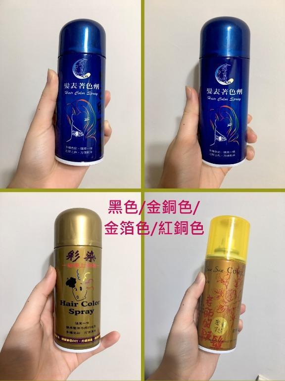 二手全新【未開封】4瓶250-新秘出清-髮噴彩=黑色/金銅色/金箔色/紅銅色