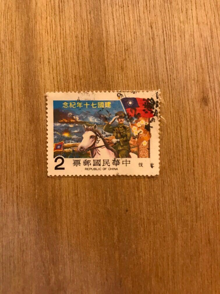 建國70年紀念郵票