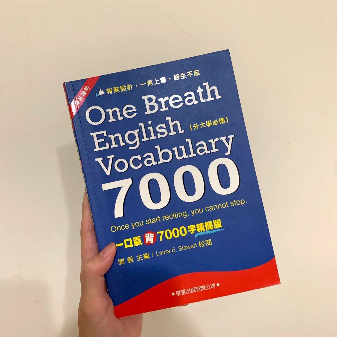 (8成新)一口氣背7000字 精簡版 單字本 #開學季