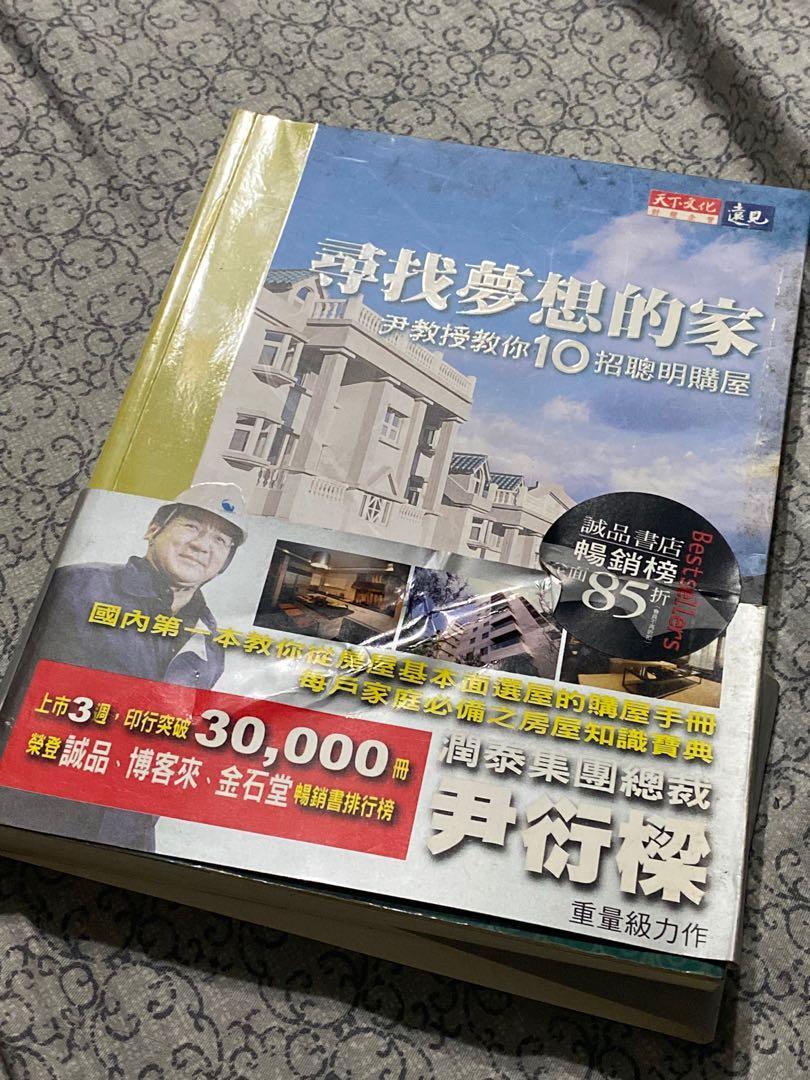 二手 尋找夢想的家:尹教授教你10招聰明購屋